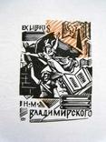 Книжные знаки мастеров графики М.В.Маторин, фото №7