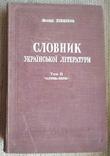 Хінкулов Л. Словник української літератури т.2 ч.1 К.1948р., фото №2