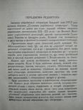 Хінкулов Л. Словник української літератури т.2 ч.1 К.1948р., фото №4