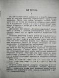 Хінкулов Л. Словник української літератури т.2 ч.1 К.1948р., фото №5