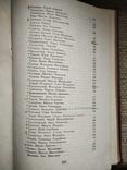 Хінкулов Л. Словник української літератури т.2 ч.1 К.1948р., фото №10
