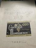 Книга по виноделию, фото №3