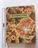 Кулинария. Госторгиздат 1964 г., фото №2