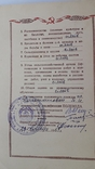 Свидетельство Министерства сельского хозяйства, фото №5