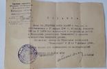 Справка о мобилизации и направлении на работу (1944 год), фото №2