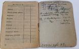 Красноармейская книжка, фото №8