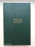 Монеты СССР. Каталог с определением разновидностей., фото №3