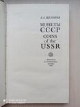 Монеты СССР. Каталог с определением разновидностей., фото №2