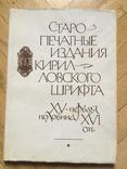 Старопечатные издания Кирилловского шрифта, фото №2