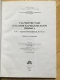 Старопечатные издания Кирилловского шрифта, фото №3