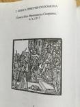 Старопечатные издания Кирилловского шрифта, фото №6