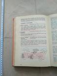 Kuchnia Polska 1980р (товста книга 700 ст), фото №10