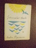 Виды Юрмалы.16 открыток., фото №2