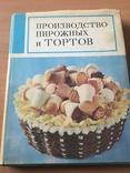 Производство пирожных и тортов. 1975, фото №2