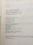 Производство пирожных и тортов. 1975, фото №11