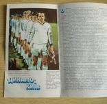 Фотобуклет Динамо Киев 1986 год, фото №6