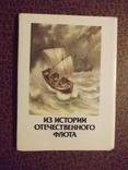 Из истории отечественного флота.16 открыток., фото №2