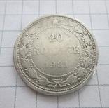 20 копеек 1921г, фото №9