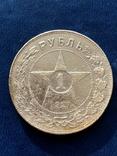 1 рубль, 1921 р., фото №2