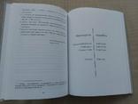 Інкунабули Наукової бібліотеки Львівського університету, фото №3