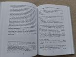 Інкунабули Наукової бібліотеки Львівського університету, фото №4