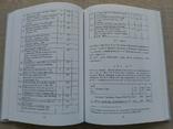 Інкунабули Наукової бібліотеки Львівського університету, фото №5