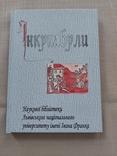 Інкунабули Наукової бібліотеки Львівського університету, фото №2