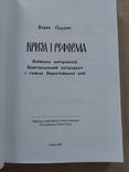 Б. Гудзяк Криза і реформа, фото №6