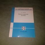 Научно-технические выставки Петелин 1500 экземпляров, фото №2