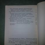 Научно-технические выставки Петелин 1500 экземпляров, фото №4