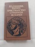 И. Свенцицкая Раннее христианство, фото №2