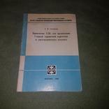 Справочная картотека и систематический каталог. Сотникова. Библиотековедение, фото №2