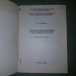 Справочная картотека и систематический каталог. Сотникова. Библиотековедение, фото №4