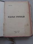Недільні проповіді Самбір 1928 р. о.Юрій Кміт, фото №2