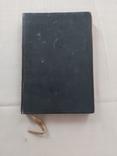 Недільні проповіді Самбір 1928 р. о.Юрій Кміт, фото №5
