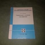 Универсальная десятичная система. Сотникова, фото №2