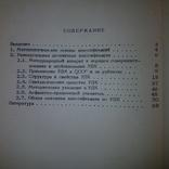 Универсальная десятичная система. Сотникова, фото №3