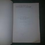 Формирования фондов библиотек, фото №4
