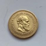 5 рублей 1886 г. Александр III, фото №2
