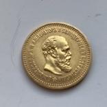 5 рублей 1886 г. Александр III, фото №6