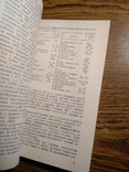 Диетические продукты 1988 20000экз., фото №8