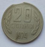 Болгария. 20 стотинок 1974 г.  Выкус., фото №3