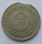 Болгария. 20 стотинок 1974 г.  Выкус., фото №4