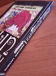 1994 Карточные игры. Хьюберт Филлипс/The Pan Book of Card Games/карты, фото №3