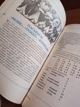 1994 Карточные игры. Хьюберт Филлипс/The Pan Book of Card Games/карты, фото №7