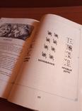 1994 Карточные игры. Хьюберт Филлипс/The Pan Book of Card Games/карты, фото №9