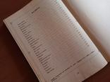1994 Карточные игры. Хьюберт Филлипс/The Pan Book of Card Games/карты, фото №11