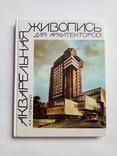 1991 Акварельная живопись для архитекторов. А.А. Горбенко, фото №2