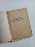 1936 Дени Дидро. Об искусстве. Том 1/Опыт о живописи мысли об искусстве, фото №5