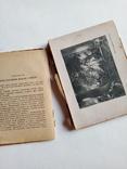 1936 Дени Дидро. Об искусстве. Том 1/Опыт о живописи мысли об искусстве, фото №7
